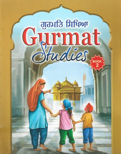 Gurmat Studies - Book 2