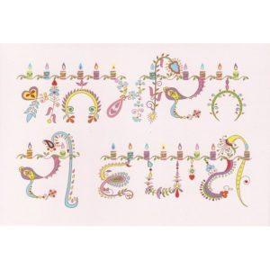 Happy Birthday Card - Janam Din Di Vadhai
