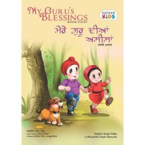 My Guru's Blessings - Book 8
