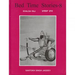 Bed Time Stories - 8 - Khalsa Raj