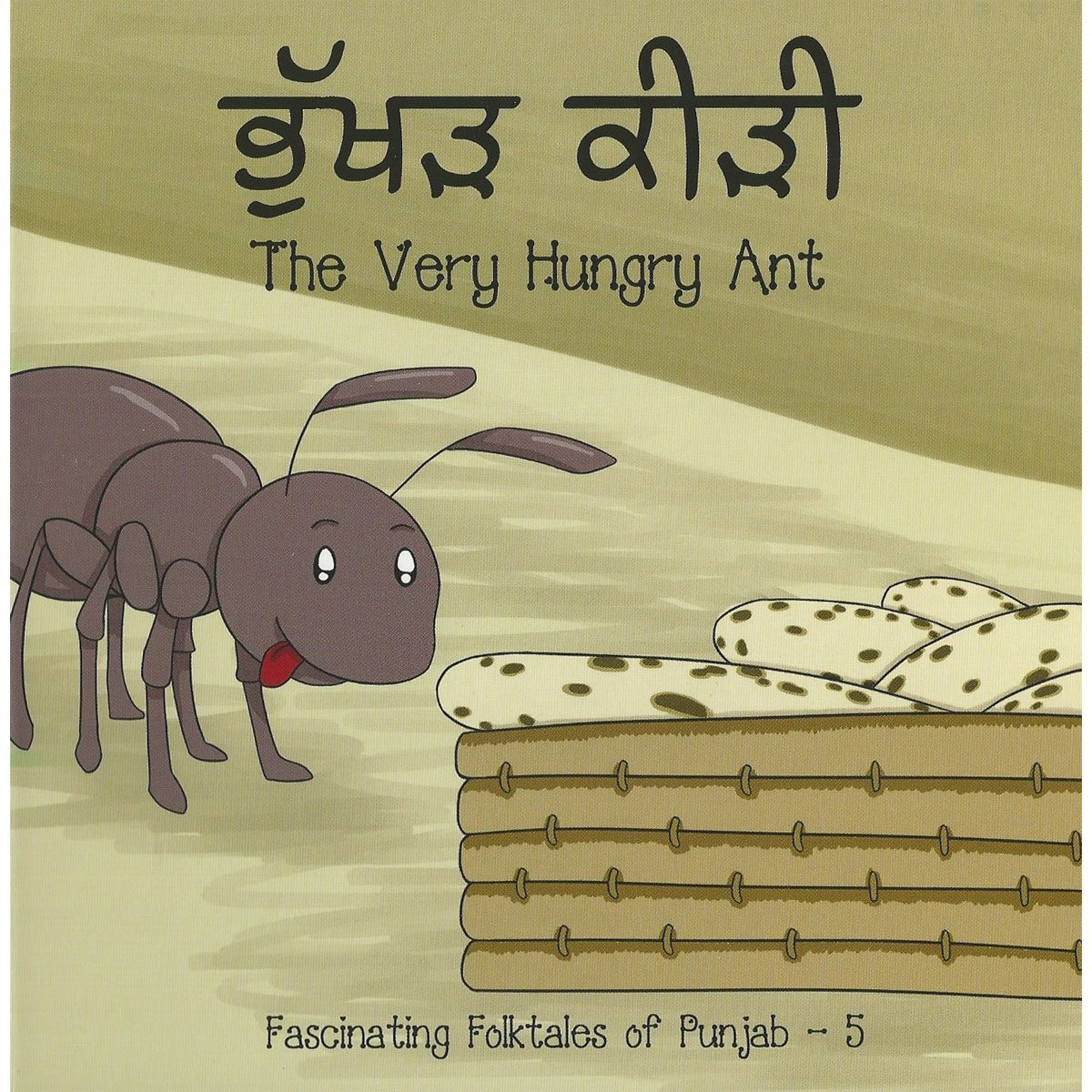 The Very Hungry Ant
